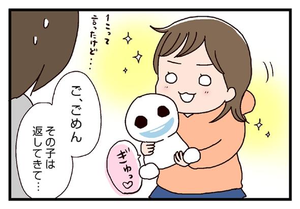 icchomae304_03