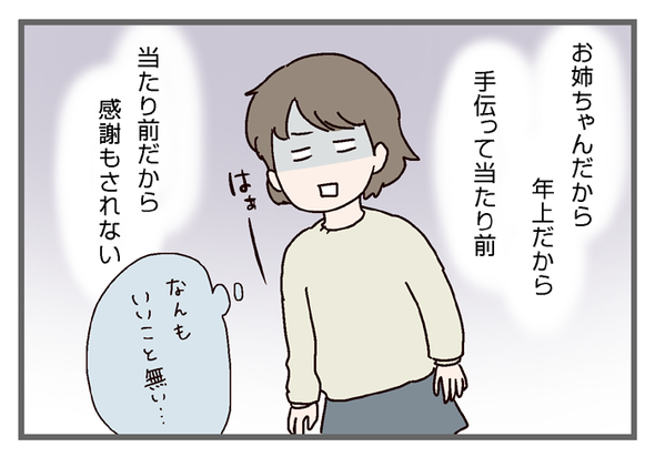 icchomae347_06
