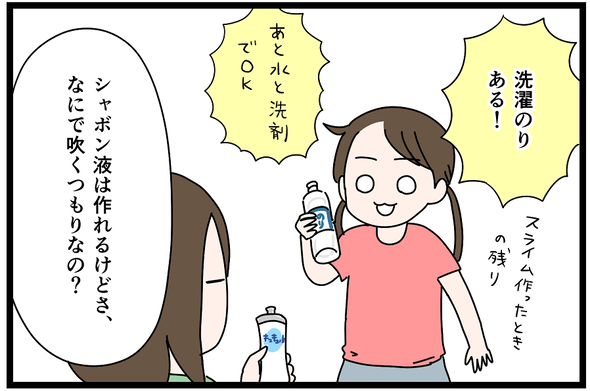 icchomae1034_02