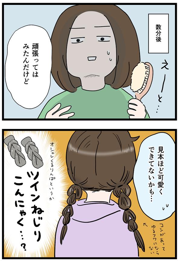 icchomae1158_02