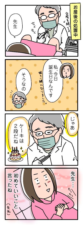 産科の先生