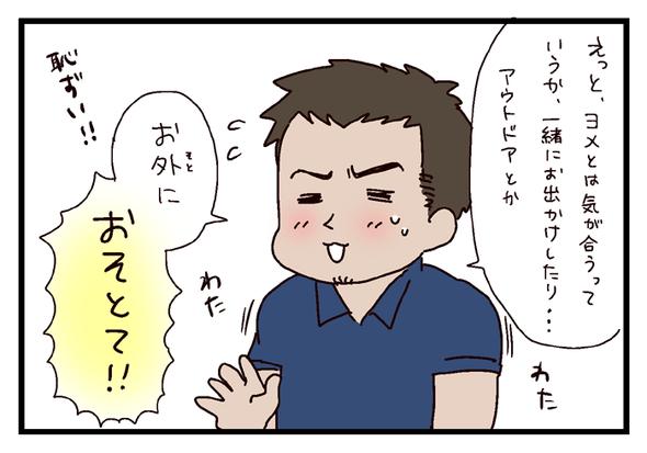 icchomae412_05