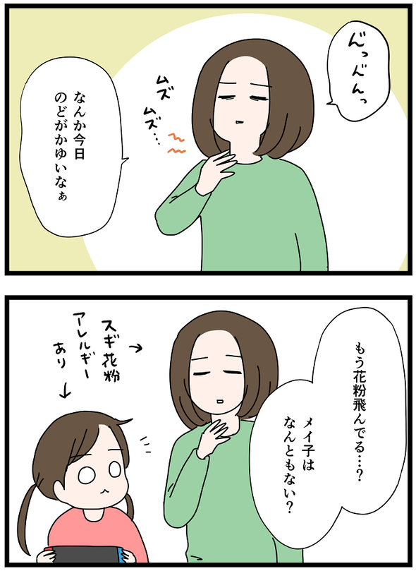 icchomae1182_01