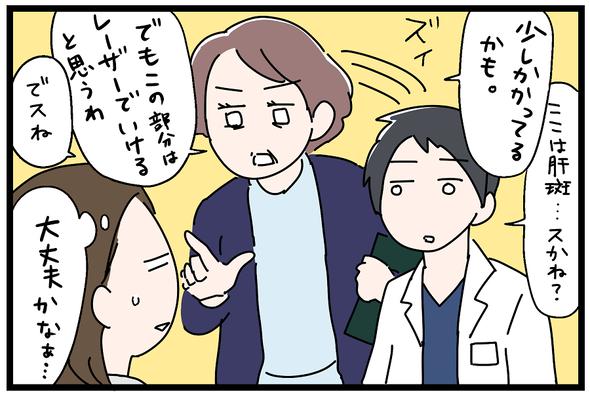icchomae923_01
