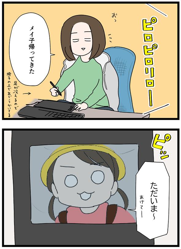 icchomae1130_01