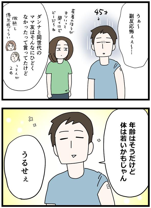 icchomae1287_01