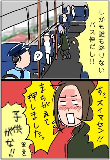 姉ちゃんは育児中-バス03