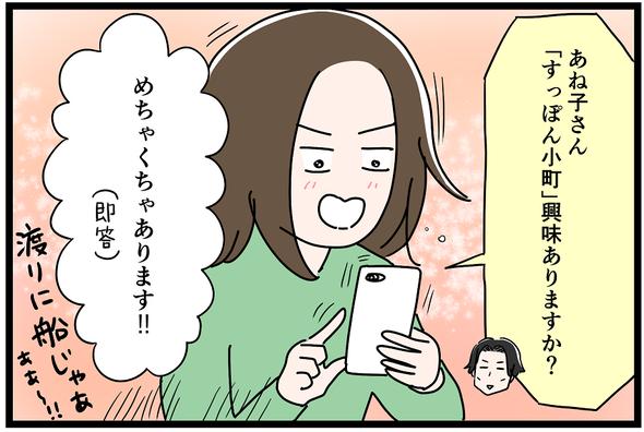 2supponkomachi_1_04