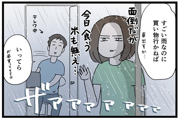 icchomae1255_01