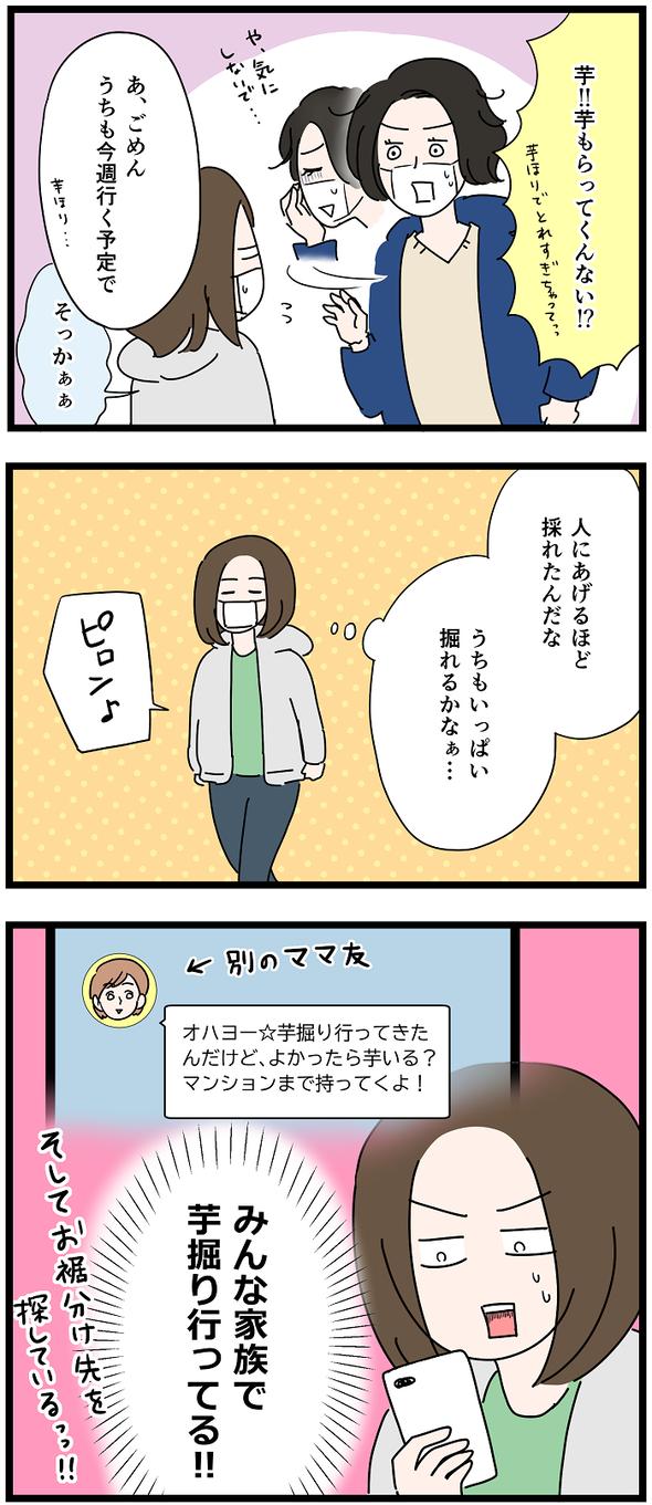 icchomae1121_02