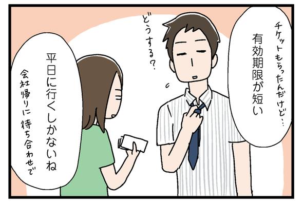 icchomae863_01