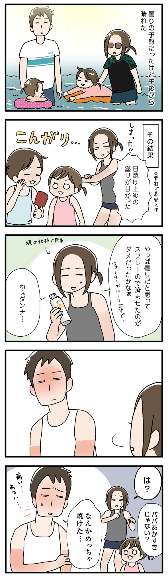 icchomae846_01