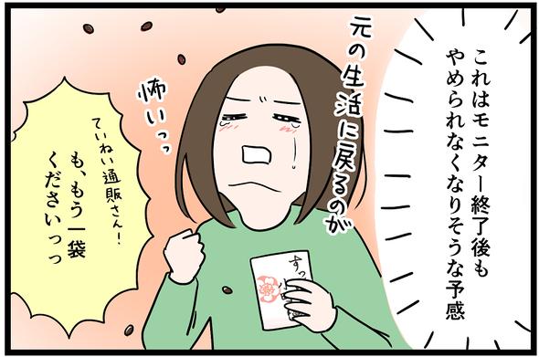 supponkomachi_3_05