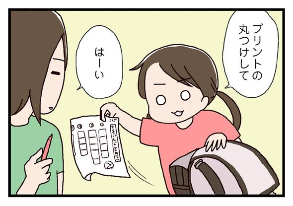 icchomae361_01