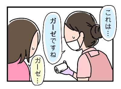 ミス?2-02