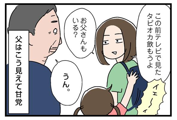 icchomae848_02