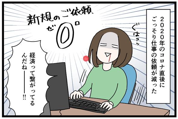 icchomae1275_01