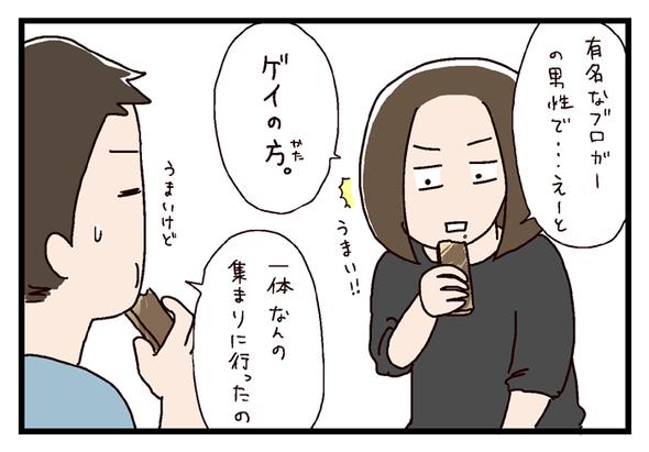 icchomae412_08