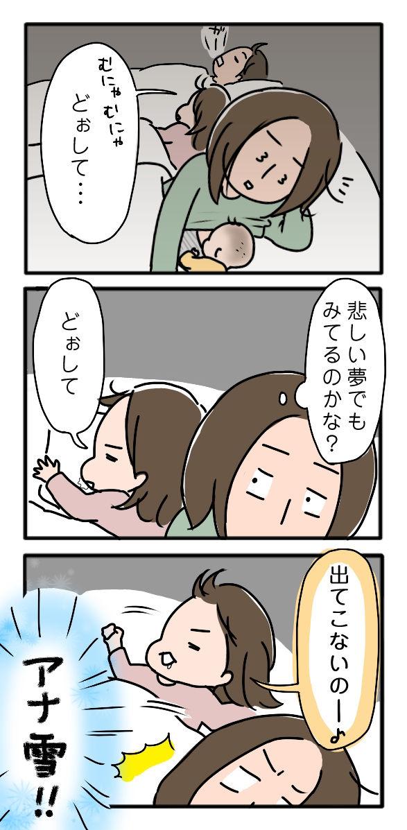 メイ子の寝言