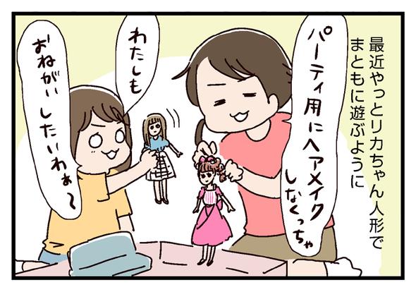 icchomae626_01