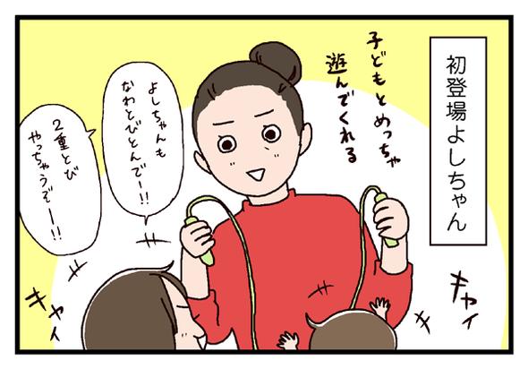 icchomae314_03