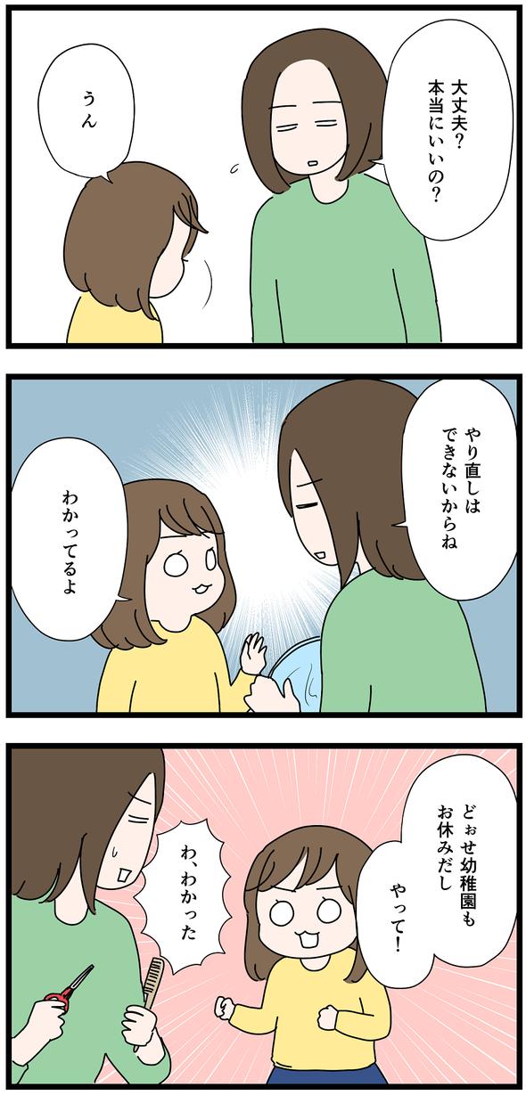icchomae1015_01