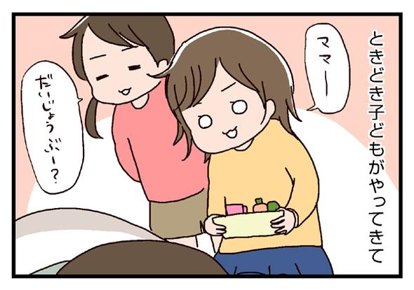 icchomae310_02