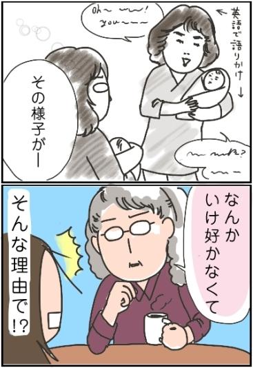 姉ちゃんは育児中-オカン03