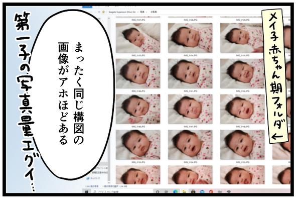 icchomae1167_05