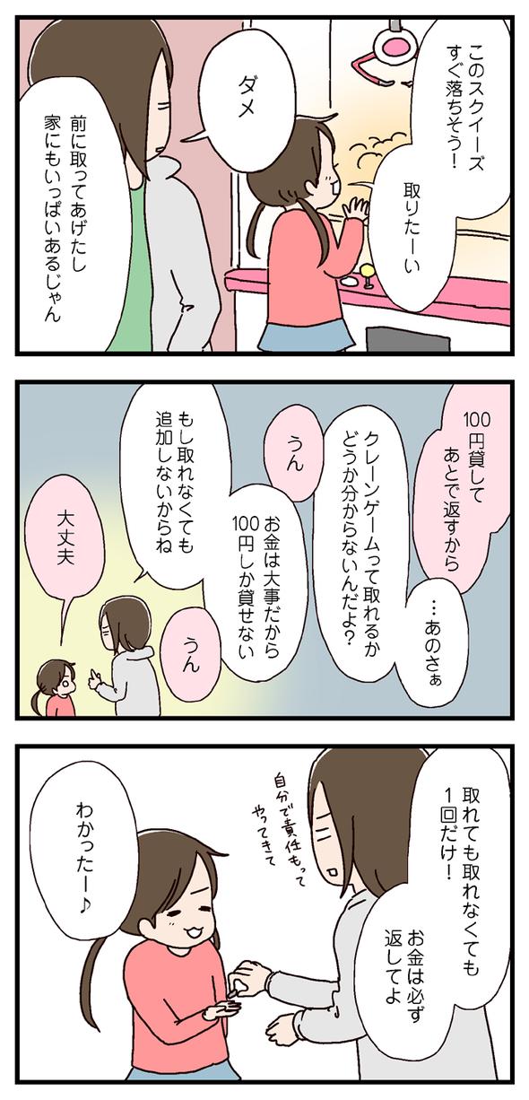 icchomae428_01