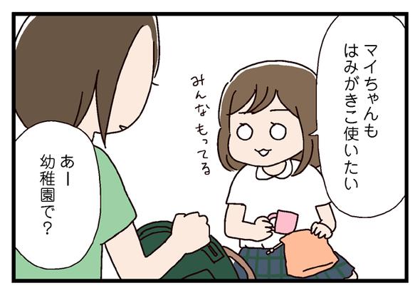 icchomae550_01