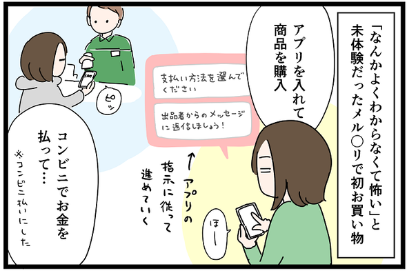 icchomae1153_05