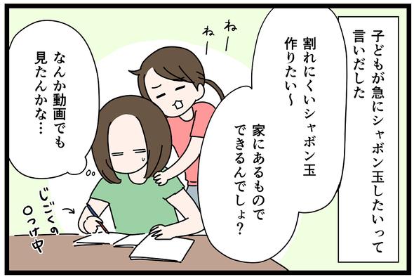 icchomae1034_01