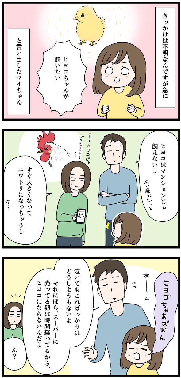 icchomae1119_01