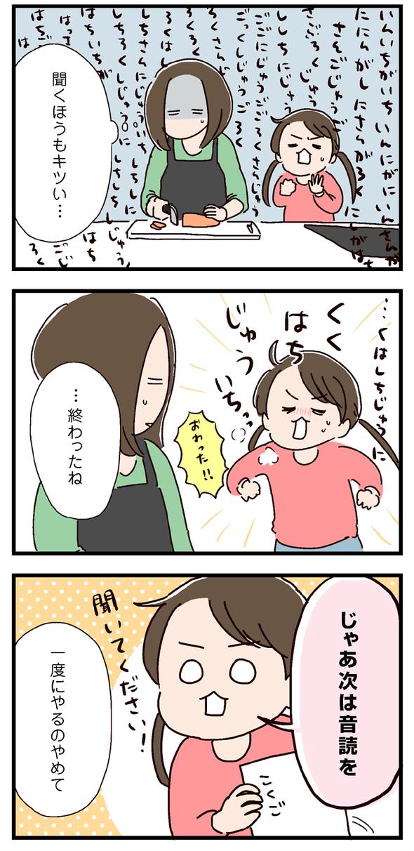 icchomae702_02