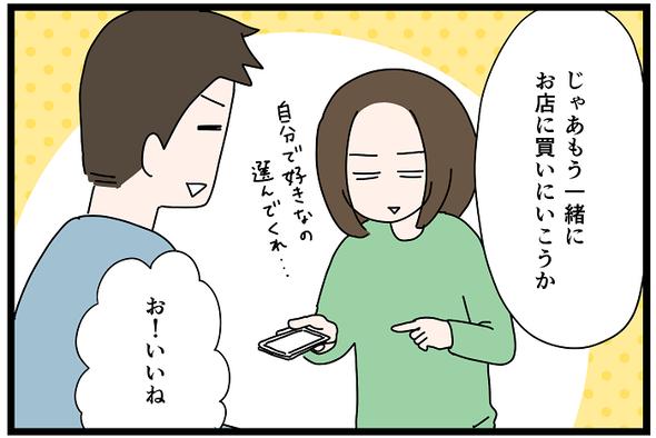 icchomae1188_03
