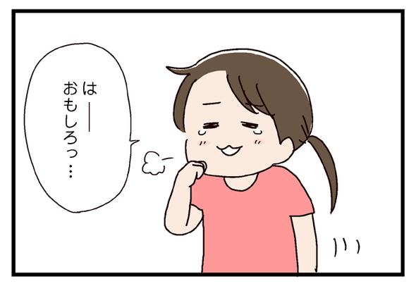 icchomae624_02