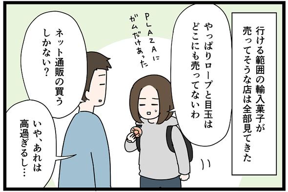 icchomae1153_03