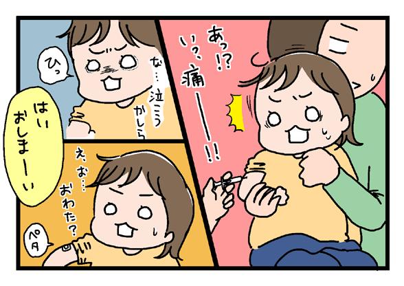 icchomae257_03