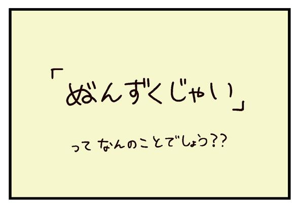 icchomae434_02