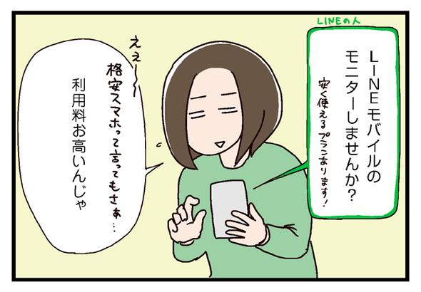 LINEモバイル_02