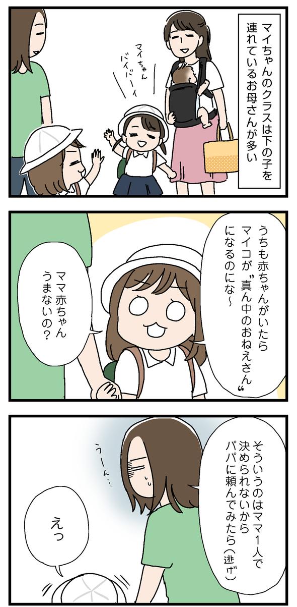 icchomae893_01