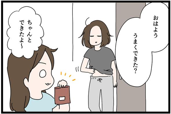 icchomae1055_02