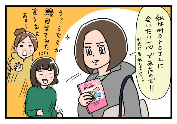 icchomae287_03