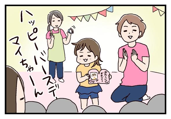 icchomae381_04