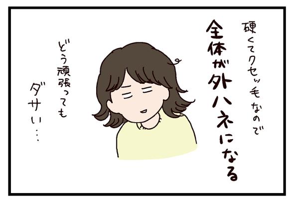 icchomae525_02