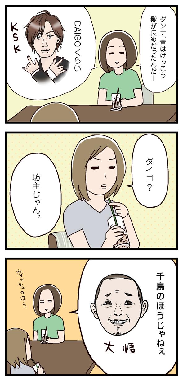 icchomae382_01