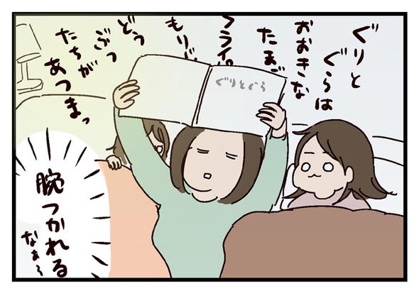 icchomae521_01