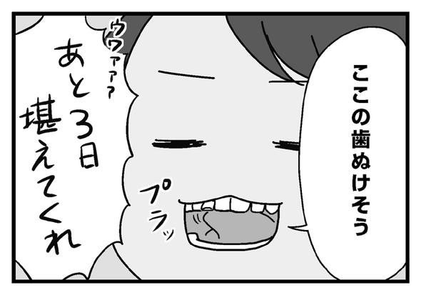 icchomae664_01