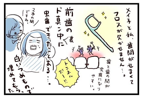 icchomae670_02